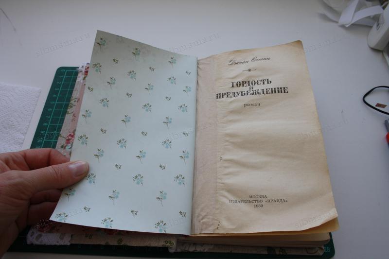 Финальная сборка книги