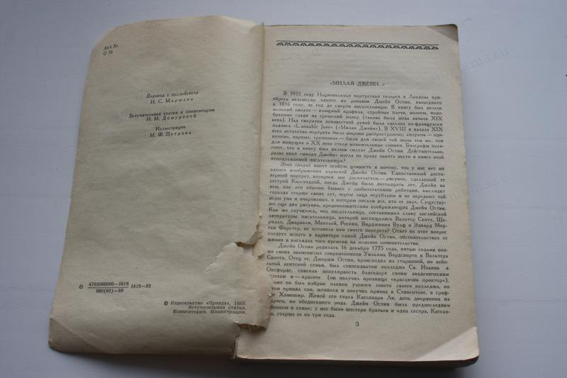 Мастер-класс по реставрации старой книги