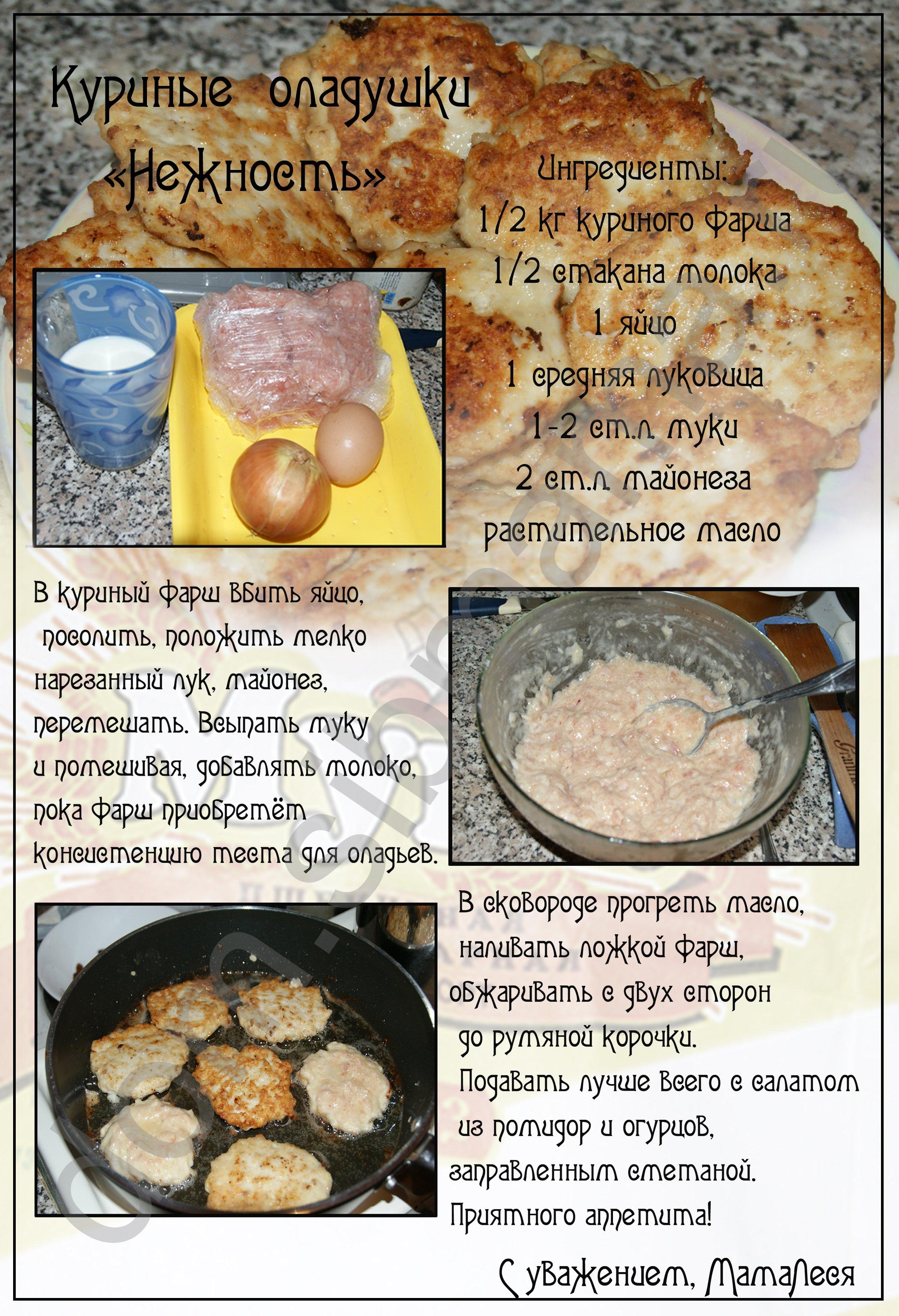 рецепты в картинках для оладушек