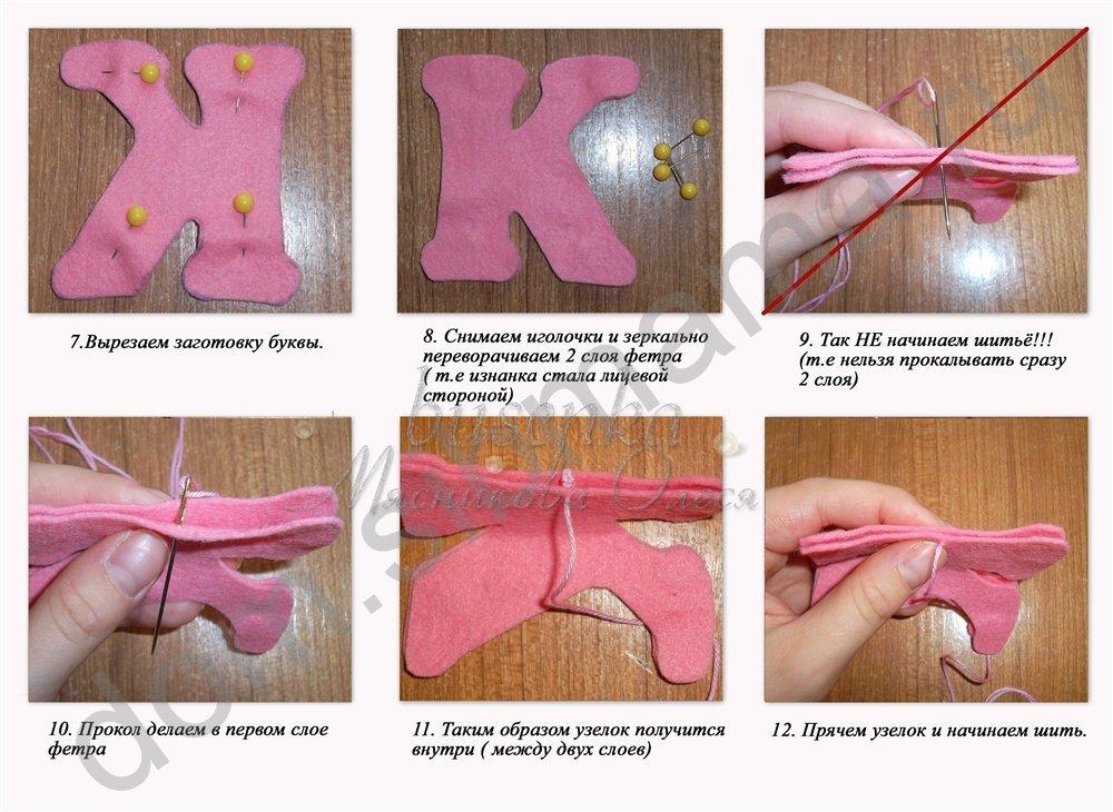 Буквы из ткани своими руками мастер