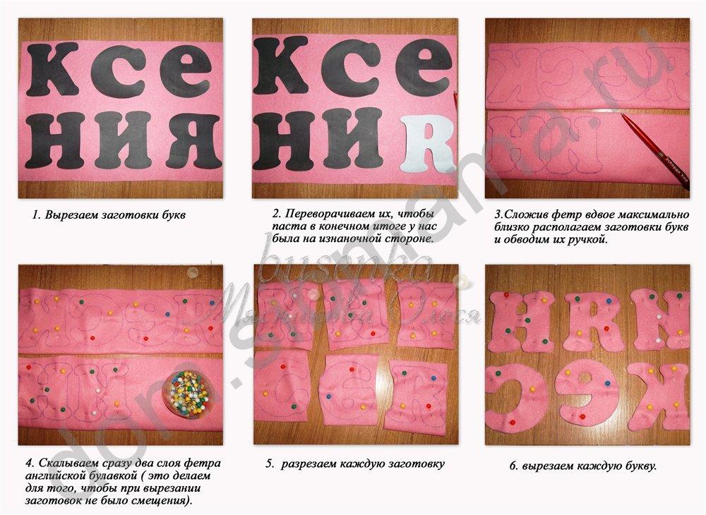 Как правильно сшить буквы подушки своими руками пошагово выкройки 46