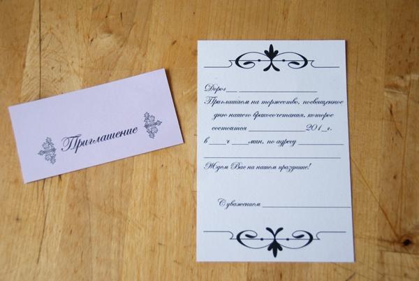 Свадебные приглашения своими руками мастер класс шаблоны 47