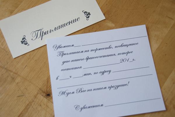 Свадебные приглашения своими руками мастер класс шаблоны 137