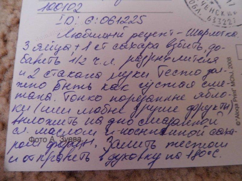 О чем писать на открытке