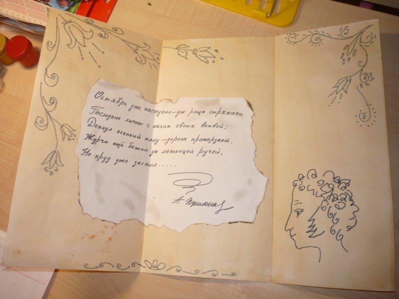 Юмором, подписать открытки на день учителя